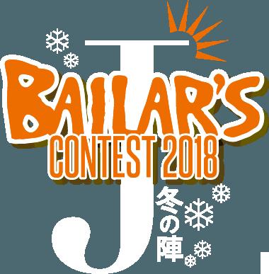 BAILAR'S CONTEST 2018 冬の陣
